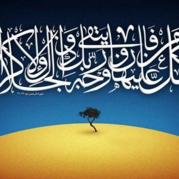 kisah-nabi-ibrahim